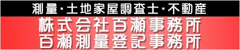 株式会社百瀬事務所